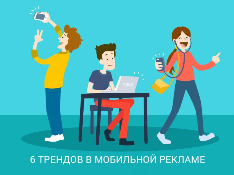 6 трендов мобильной рекламы, о которых необходимо знать